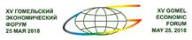 XIV Гомельском экономический форум