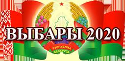 Выбары Прэзідэнта Рэспублікі Беларусь - 2020
