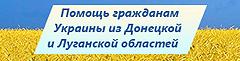 Помощь гражданам Украины из Донецкой и Луганской областей