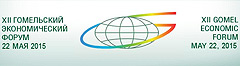 XI Гомельский экономический форум 16 мая 2014 года