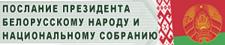 Послание Президента РБ