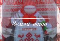 Фестиваль «Берагіня-2021»   Земля наша