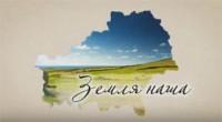 Земля наша 25 01 2018 Октябрьский район (Телерадиокомпания Гомель)